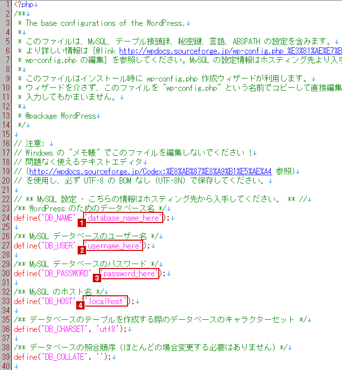 wp-config-sample.php編集
